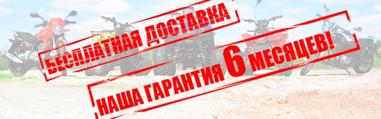 ГАРАНТИЯ НА ВСЮ ТЕХНИКУ - 6 МЕСЯЦЕВ! ДОСТАВКА - БЕСПЛАТНО!